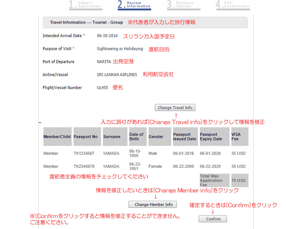 スリランカビザ申請画面