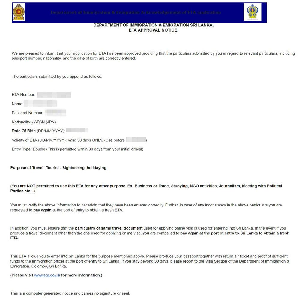 スリランカビザ(ETA)申請画面